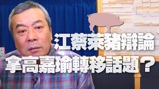 '20.11.24【觀點│小董真心話】江蔡萊豬辯論拿高嘉瑜轉移話題