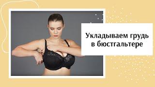 Как уложить грудь в бюстгальтер