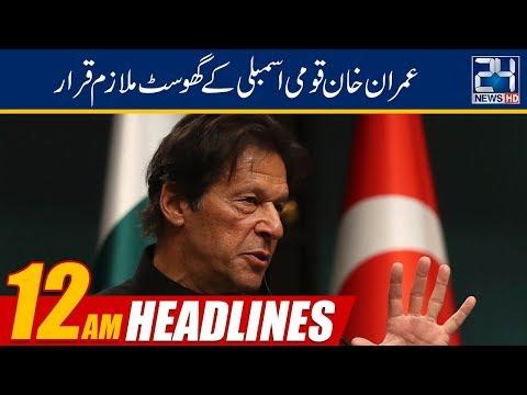 News Headlines   12:00am   24 April 2019   24 News HD