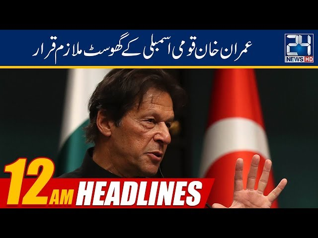 News Headlines | 12:00am | 24 April 2019 | 24 News HD