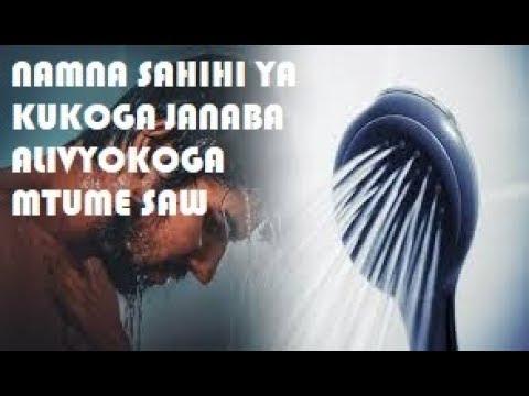 Download NAMNA MBILI ZA KUKOGA JANABA, ALIVYOKOGA JANABA MTUME مُحَمَّد ﷺ/JIFUNZE  JINSI YA KUKOGA JANABA