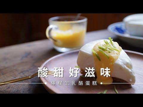 【蛋糕】檸檬生乳酪蛋糕 ,酸酸甜甜好療癒