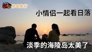 海陵岛淡季游客不多,海边看夕阳太美了,大白看到沙滩又要刨沙