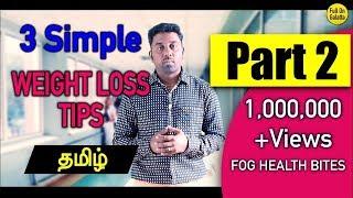 Permanent Weight Loss Tips Diet Plan in Tamil Ep 15 P 2 | நிரந்தரமாக உடல் எடையை குறைக்க