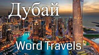 Дубай / Мир в движении / Путешествия вокруг света / Dubai / Word Travels