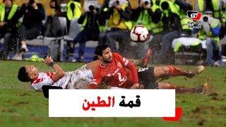 «قمة الطين» .. كيف سخر المصريون من مباراة الأهلي والزمالك؟