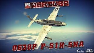 Обзор P-51H-5NA, или как насадить Spitfire в War Thunder