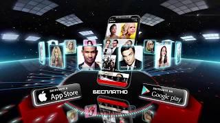 Новое удобное мобильное приложение Europa Plus TV! Качай быстрее