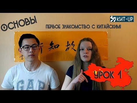 УРОК 1 - китайский язык для начинающих с носителем языка - KIT-UP