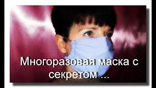 многоразовая маска с секретом своими руками за 5 минут. Легко, быстро и действенно. medical mask.