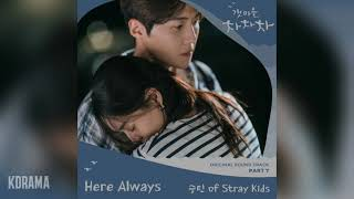 Stray Kids(스트레이키즈) - Here Always (승민 of Stray Kids) (갯마을 차차차 OST) Hometown Cha-Cha-Cha OST Part 7