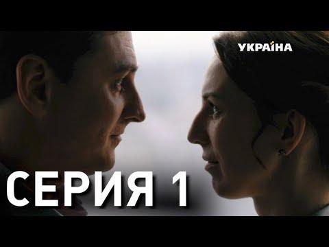 Чужой грех (Серия 1)