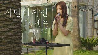 [버스킹 공연] 시빈어게인 in 제주 (꽃 피는 봄이 …
