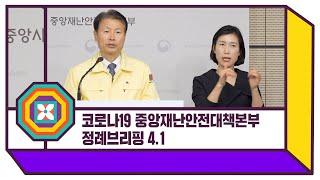 코로나19 중앙재난안전대책본부 정례브리핑 (4월 1일 …