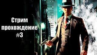 Настоящий детектив - L.A. Noire #3