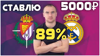 вальядолид - Реал Мадрид  Прогноз и обзор матча  Примера  26.01.2020