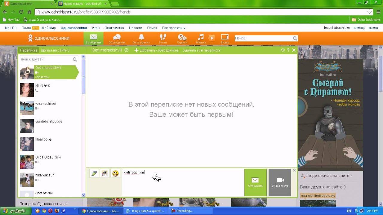 How to delete friends in Odnoklassniki 97