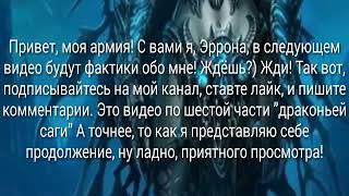 Драконья Сага 7