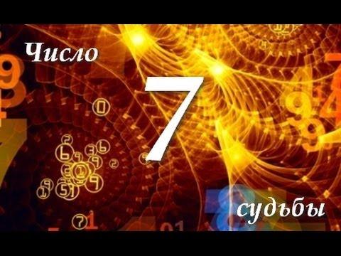 Число Судьбы - 7из YouTube · Длительность: 3 мин7 с