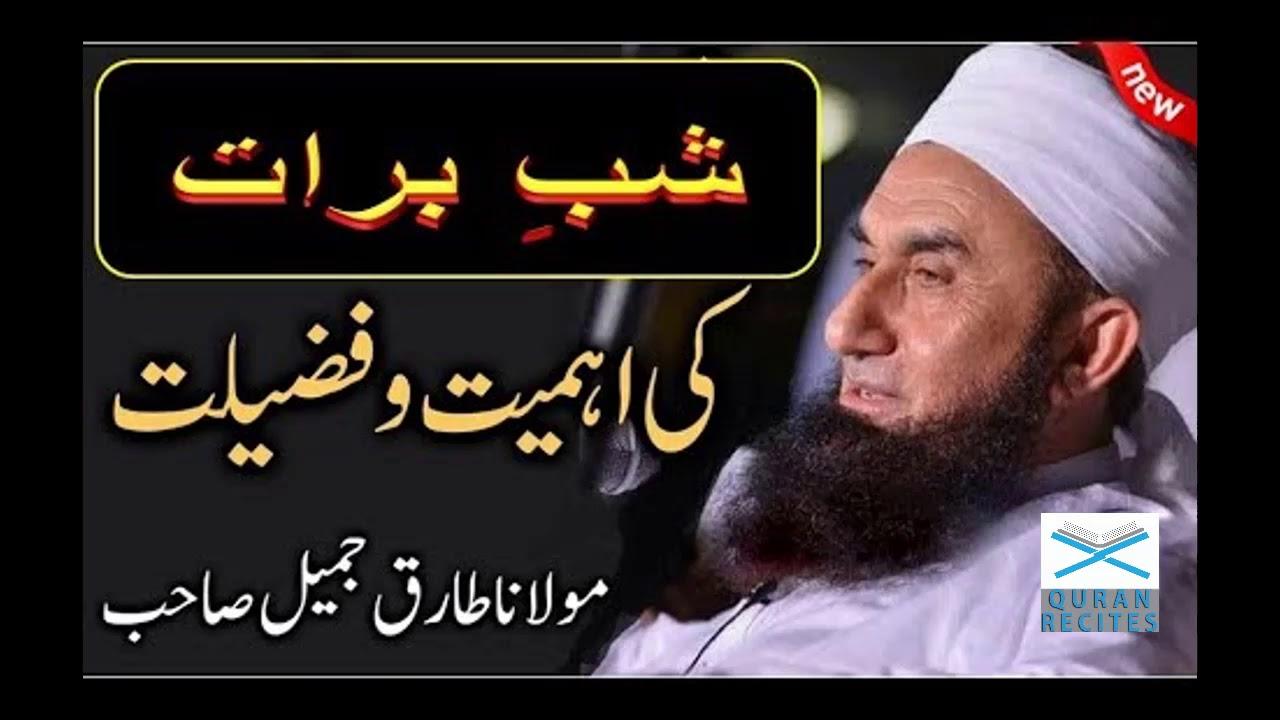 15th Shaban Shab-e-Barat(Urdu) ki fazeelat aur Ibadat by Mufti Taqi