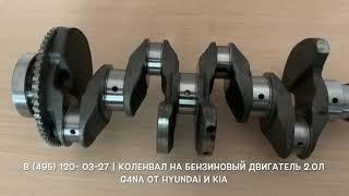 Запчасти в наличии: Ремонтные коленвалы на двигатели 2.0л бензин G4NA на Kia и Hyundai