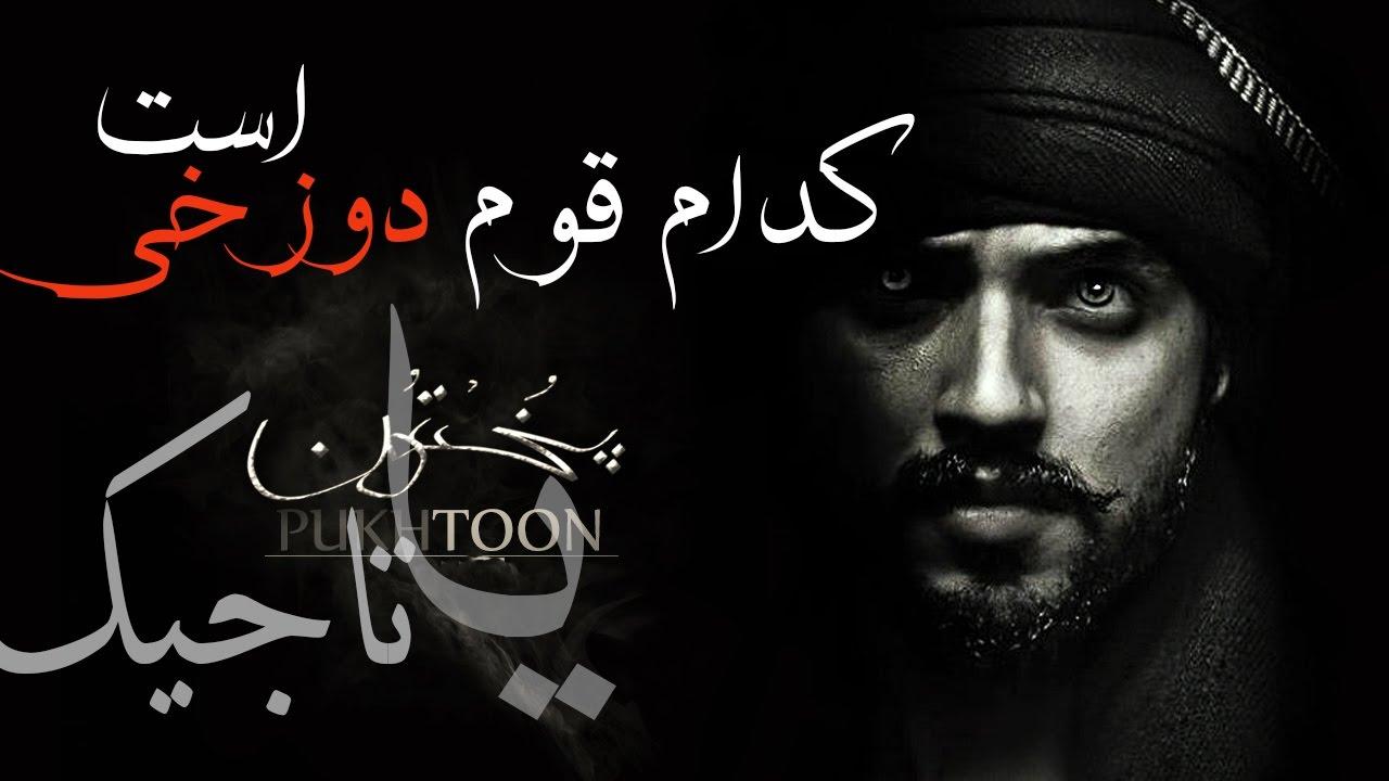 پشتون، تاجک ، ازبک ، هزاره ، کدام به بهشت میروند؟ | المفلحون HD