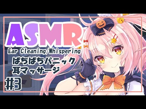 【ASMR / Ear cleaning】1週間お疲れ様!ぱちぱち&耳マッサージで疲れを癒そう♪【囁き / Whispering】