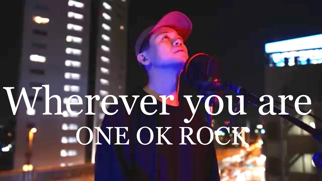 【d-iZeが歌う今日の一曲】Wherever you are / ONE OK ROCK 【DAY14】【ダイズ】