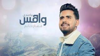 قصي حاتم - ما عندي واهس (حصرياً)   2019