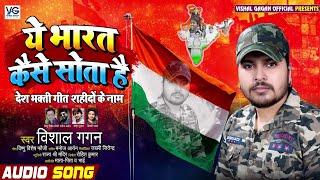 Vishal Gagan देश भक्त्ति सॉंग 2020 - Ye Bharat Kaise Sota Hai - Desh Bhakti Song 2020 New