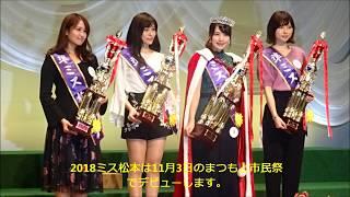 2018ミス松本コンテスト。ミス松本、準ミス松本の受賞者発表の様子です。