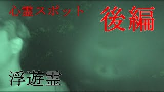 【心霊スポット】水門にさまよう浮遊霊たちの怨念 ~後編~ thumbnail