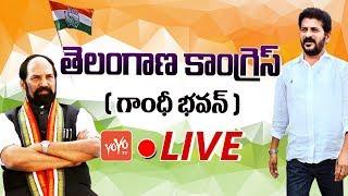 Telangana Congress LIVE   Gandhi Bhavan   Revanth Reddy   Uttam Kumar Reddy   YOYO TV Channel