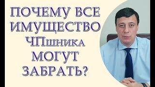 видео Наказание физическому лицу за незаконную предпринимательскую деятельность