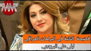 Download Video فضيحة النائبة الكردية ليلى البرزنجي سكسي MP3 3GP MP4