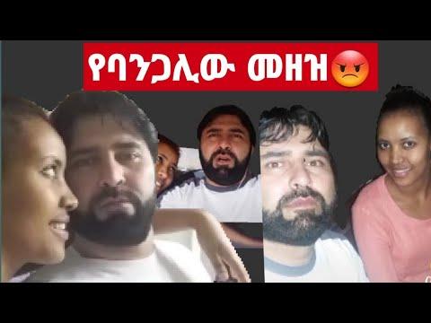 #ባንጋሊው ምን አደረገ?የእህታችን ጠፋቷ ምንድን ነው?/zolatube/ethiopian move/songs