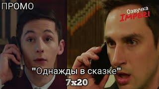 Однажды в сказке 7 сезон 20 серия / Once Upon a Time 7x20 / Русское промо