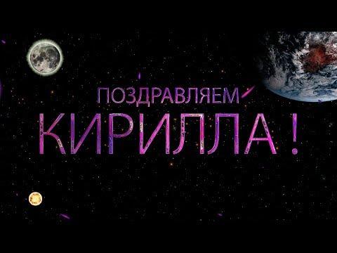 Поздравляем Кирилла с днём рождения!  Поздравления по именам. арТзаЛ