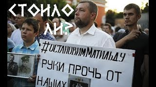 """""""Матильда"""": в чем ошибка православных?"""