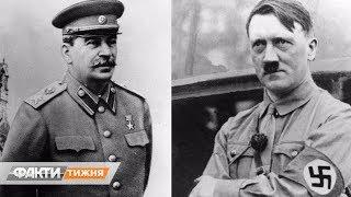 Тайная встреча Гитлера и Сталина во Львове перед началом войны. Факти тижня, 01.09