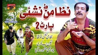 Nizamarn Nashai Part 2 | Akram Nizami | TP Comedy