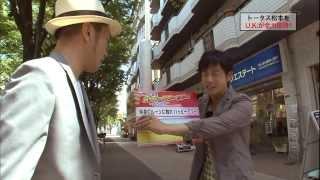 MusicEdgeという番組の取材で、トータス松本さんがトータス・スタイルに...