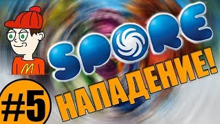 ПРИЛЕТЕЛИ ИНОПЛАНЕТЯНЕ И ЧУТЬ НЕ ЗАБРАЛИ К СЕБЕ! - Spore: Galactic Adventures(#5)