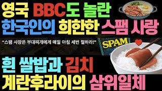 영국 BBC도 놀란 한국인의 이상한 스팸 사랑 l 간장…