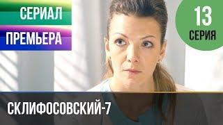 ▶️ Склифосовский 7 сезон 13 серия - Склиф 7 - Мелодрама 2019 | Русские мелодрамы