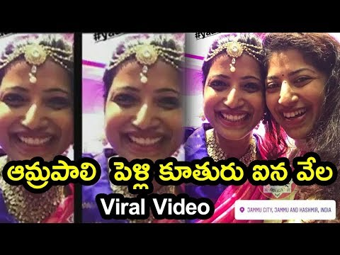 ఆమ్రపాలి పెళ్లి సందడి | Warangal Urban Collector Amrapali Wedding Photos Goes Viral | Fata Fut News
