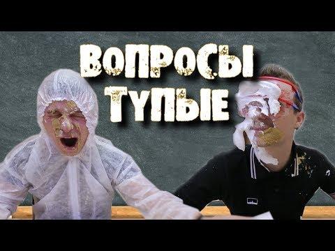 ОТВЕЧАЕМ НА ТУПЫЕ ВОПРОСЫ / ТРЭШ ПЛЕЙ / feat ИДИОТИК ШОУ