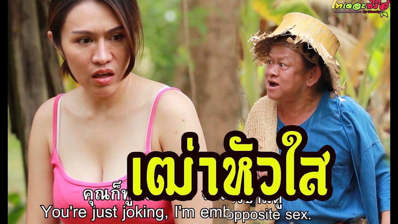 ซีรี่ส์อีสาน  เฒ่าหัวใส /เมียเด็ก  / ไทเดอะชีรี่ส์  Thai the series by Starsky