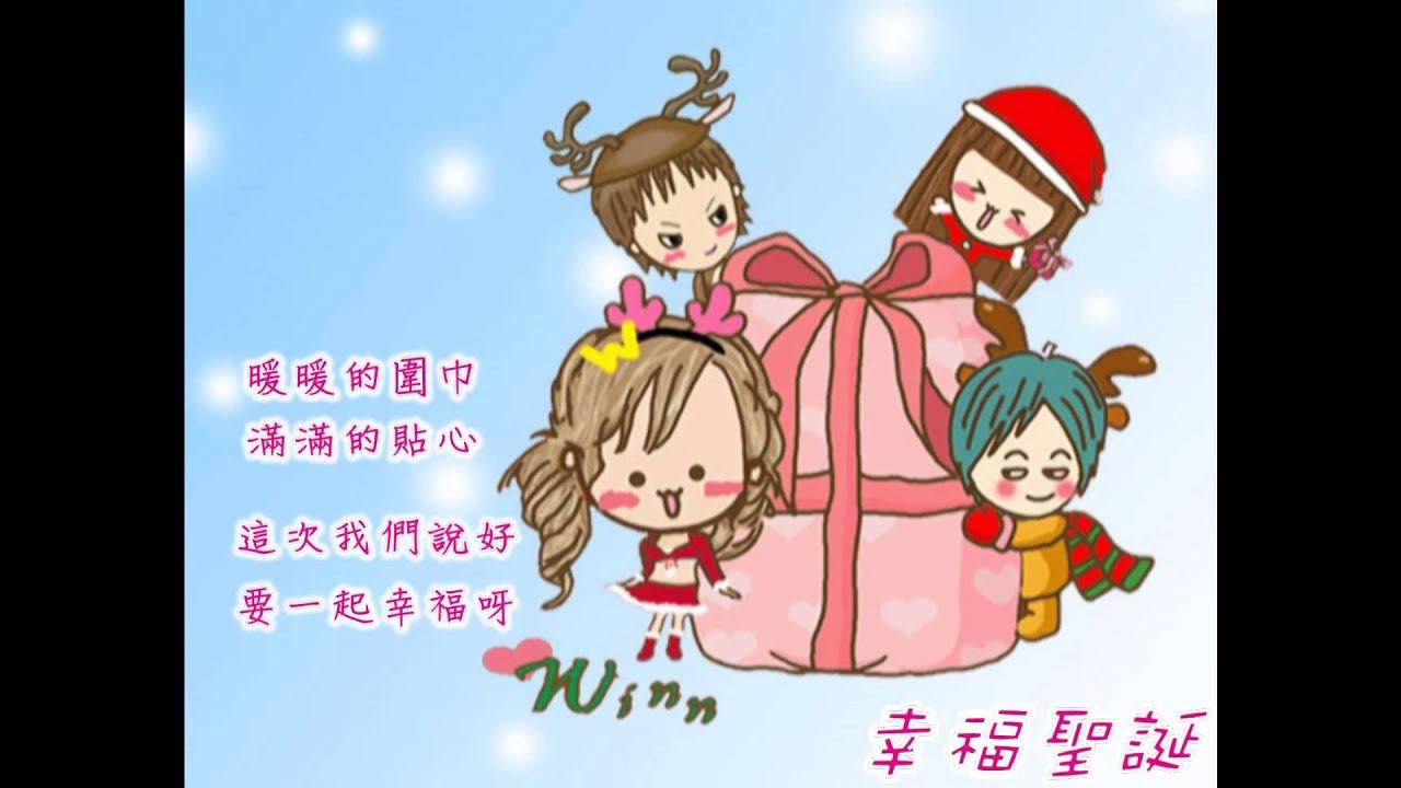 聖誕歌曲-【幸福聖誕】 - YouTube