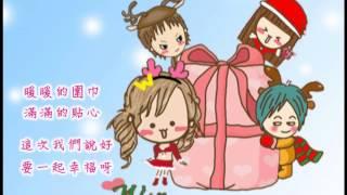 聖誕歌曲-【幸福聖誕】